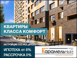 Квартиры Комфорт-Класса в ЖК Карамельный