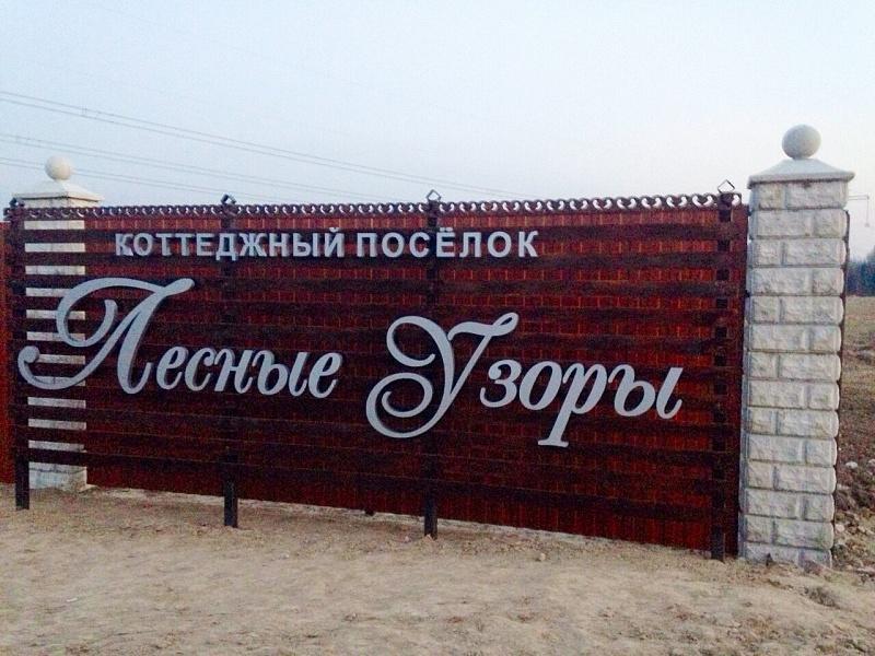 Коттеджный посёлок  «Лесные узоры» по адресу Московская обл, Солнечногорский р-н, Раково д в 49.7км от МКАД предложения по цене от 393 750 руб.